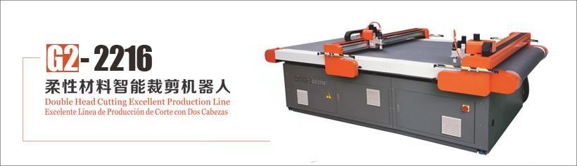 柔性材料智能裁剪機器人G2-2216