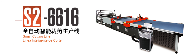 SCL2-6616 皮革工業智能裁剪機器人