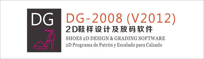 DG-2008(2012V2)