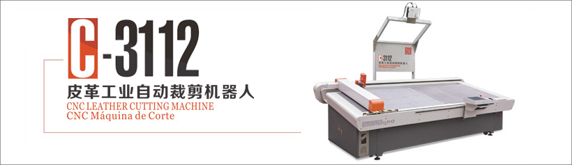 C-3112 皮革工业自动裁剪机器人