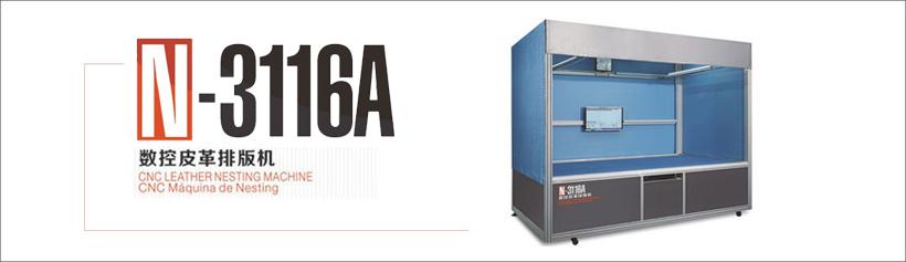 數控皮革排版機N - 3116A