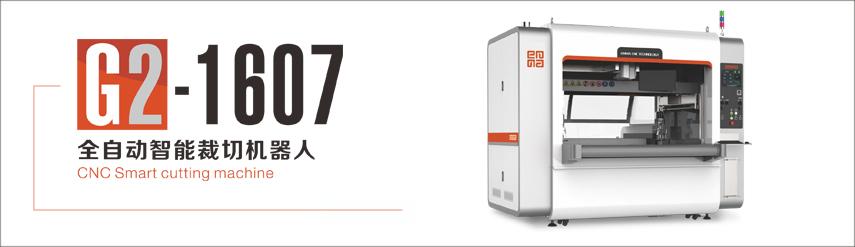 G2-1607全自动智能裁切机器人