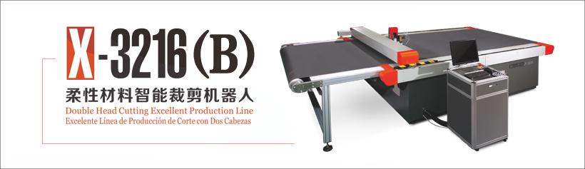 柔性材料智能裁剪机器人X- 32169(B)
