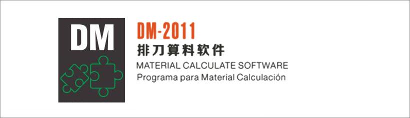 排刀算料軟件DM-2011