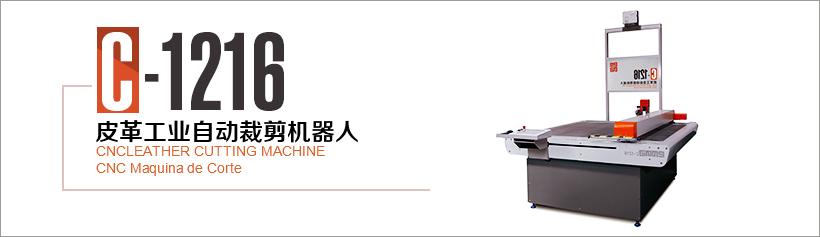 C-1216 皮革工业自动裁剪机器人