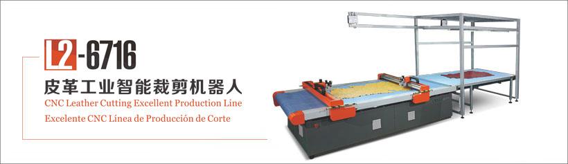 皮革工業智能裁剪機器人L2- 6716