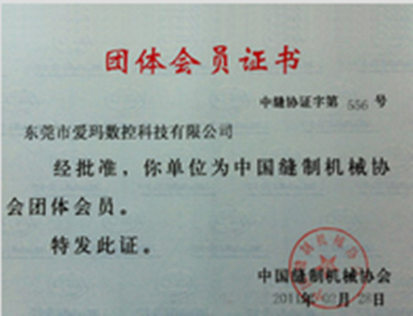 中國縫制機械協會會員