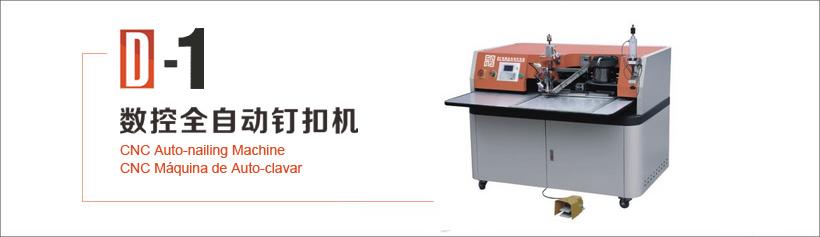 D1数控全自动钉扣机 (新)