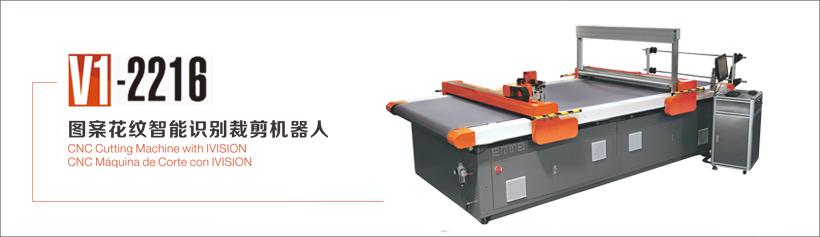 V1-2216 图案花纹智能识别裁剪机器人