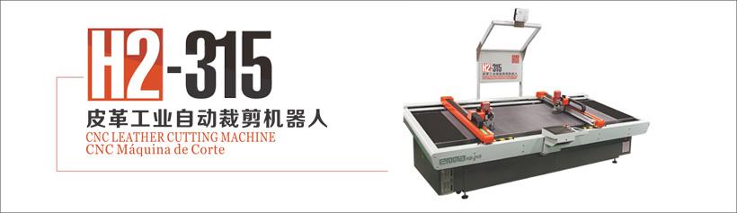 皮革工业智能裁剪机器人H2 – 315