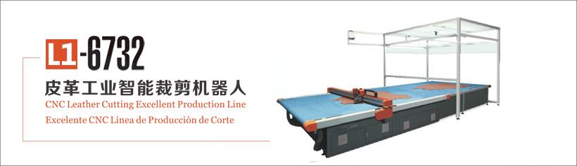 皮革工业智能裁剪机器人 L1- 6732