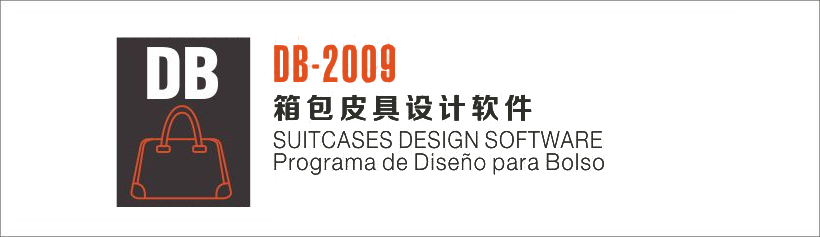 箱包皮具设计软件DB-2009