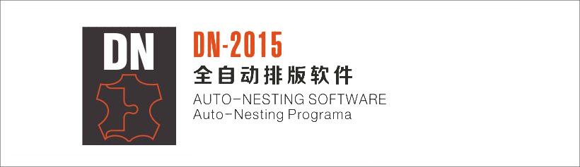 全自動排版軟件DN-2015