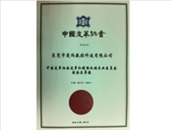 中國皮革協會