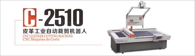 皮革工业自动裁剪机器人C-2510