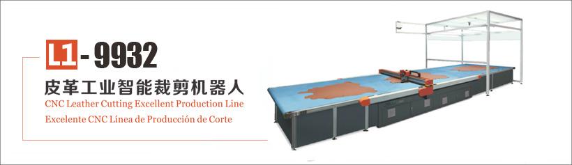 皮革工业智能裁剪机器人 L1- 9932