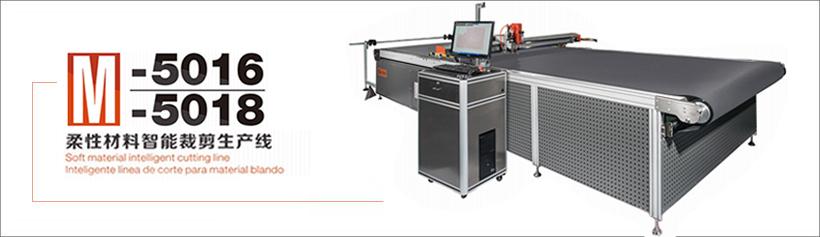 M-5018/2018 皮革工业自动裁剪机器人 切割机 皮革切割机