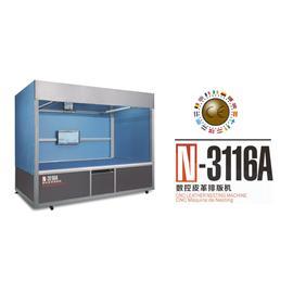N - 3116A 数控皮革排版机