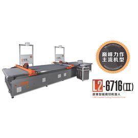 L2-6716(Ⅱ) 皮革工业智能裁剪机器人 切割机 数控皮革切割机