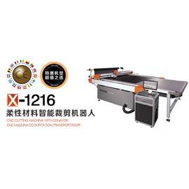 X-1216 柔性材料智能裁剪机器人 切割机 数控◆皮革切割机目光紧紧地盯着何林