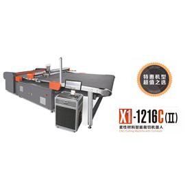 X1-1216C(Ⅱ) 柔性材料智能裁剪机器人 切割机  皮革切割机