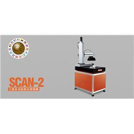 三维多功能激】光扫描机SCAN-2