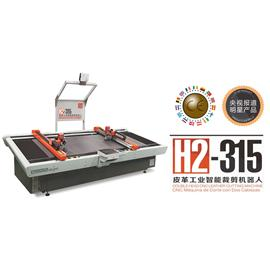 H2 – 315 皮革工业智能裁剪机器人 皮革切割机 数控皮革切割机