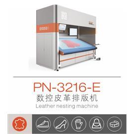 PN-3216-E 数控皮革排版机 数控皮革机器人