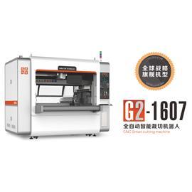 G2-1607 全自动智能裁切机器人  切割机   皮革切割机