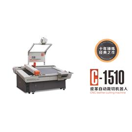 C1510 皮革工業自動裁剪機器人 切割機 數控皮革切割機