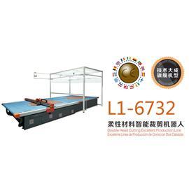 L1- 6732 皮革工业智能裁剪机器人 切割机 数控皮革切割机