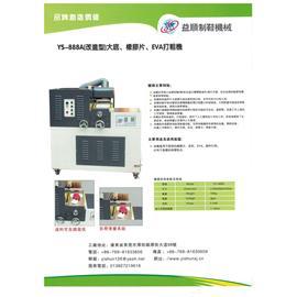 YS-888A(改造型)大底、www88必发手机版片、EVA打粗机