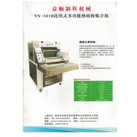 YS-501B连续式多功能热熔胶贴合机