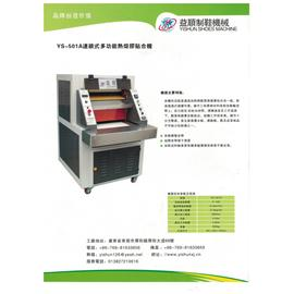 YS - 501 - a continuous multi-functional hot melt glue laminating machine