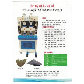 YS-684Q双冷双热鞋头定型机