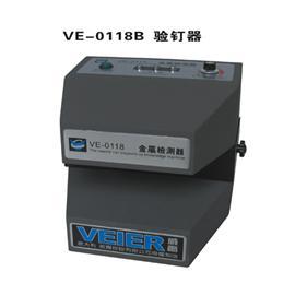 VE-0118B 验钉器