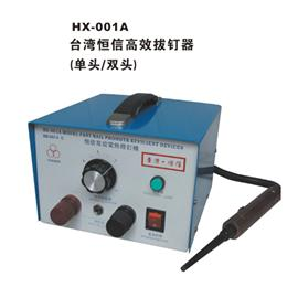 HX-001A 台湾恒信高效拔钉器(单头/双头)