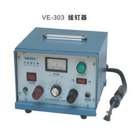 VE-303 拔钉器