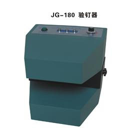 JG-180 验钉器
