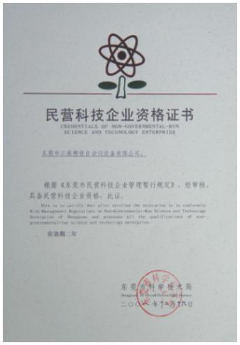 Private scientific and technological enterprise qualification certificate