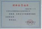 Membership Chinese sewing equipment Association