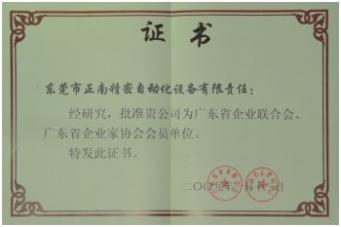 Guangdong Provincial Federation of enterprises
