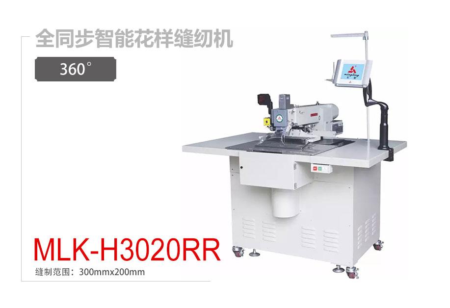 MLK-H3020RR 360°全同步智能花样缝纫机 电脑针车 电脑花样机