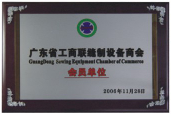 Guangdong Provincial Federation of Industry Chamber of Commerce member units of sewing equipment