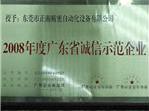 Guangdong Province integrity model enterprises
