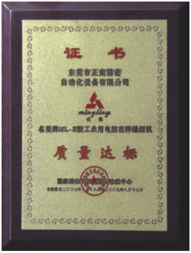 Certificate of quality standards