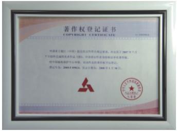 Copyright registration certificate