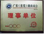 Hunan Province Chamber of Commerce director unit