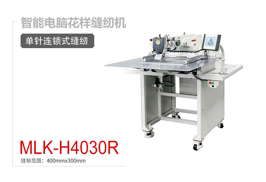 MLK-H4030R 智能花样缝纫机 电脑针车 电脑花样机