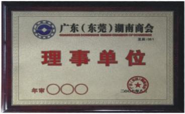 Guangdong (Dongguan) Hunan chamber of Commerce member units